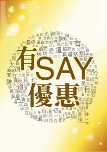2013-hkbf-acp-promotion-logo1