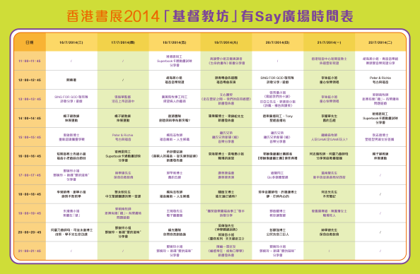 hk-book-fair-2014-christian-forum-timetable-v2014-07-13