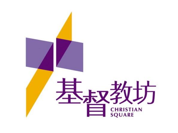 hkbf-christian-square-logo-2014