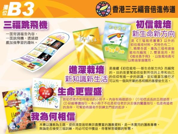 20140917-01-cbf2014-promo-香港三元福音倍進佈道