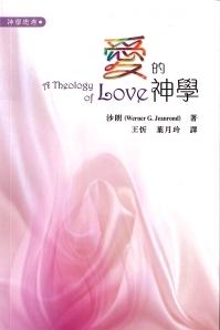 20140929-05-cbf2014-promo-iscs-愛的神學