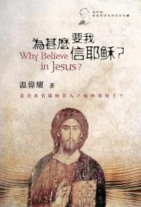 20140929-05-cbf2014-promo-iscs-為甚麼要我信耶穌