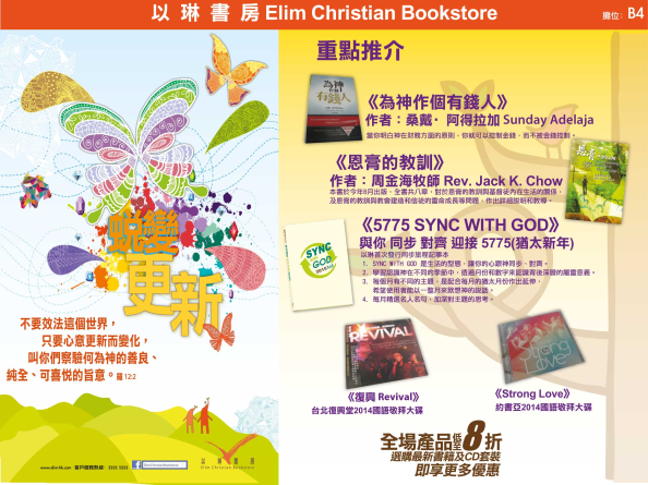 20141003-13-cbf2014-promo-elim-以琳書房