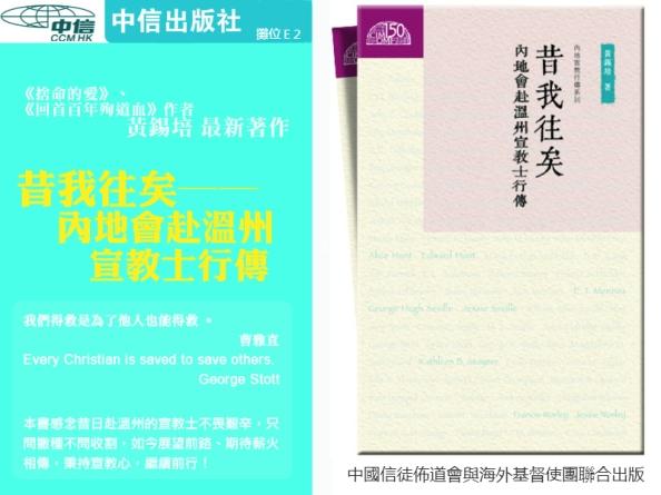 20141003-14-cbf2014-promo-ccmhk-中信出版社