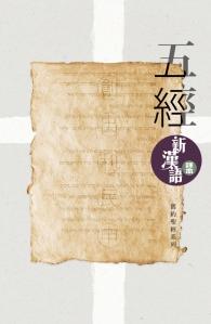 cbf2014-promo-cbi-1-五經新漢語譯本_RGB_521X800px_96dpi