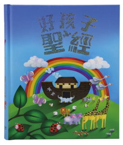 cbf2014-promo-cbi-3-好孩子聖經_RGB_600X707px_96dpi