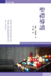 cbf2014-promo-cclc-4-聖禮導讀