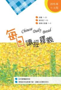 cbf2014-promo-hksu-1-每日讀經釋義2015年第一季