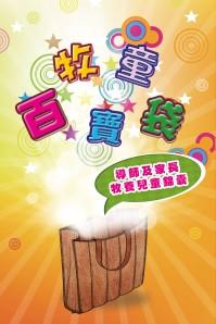cbf2014-promo-hksu-1-牧童百寶袋—導師及家長牧養兒童錦囊