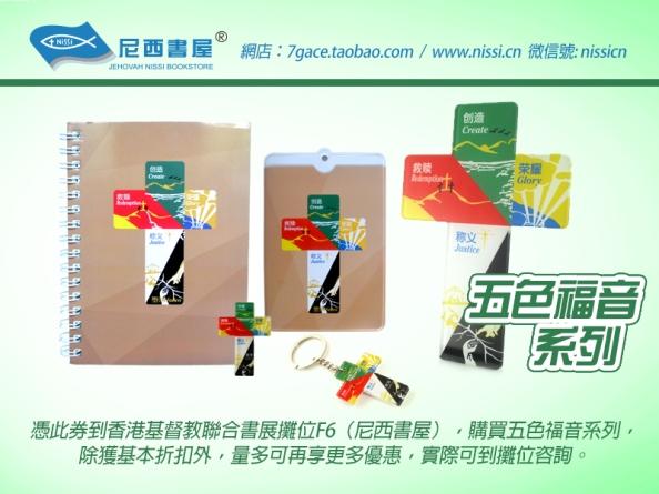 cbf2014-promo-nissi-中國尼西書屋-五色福音系列