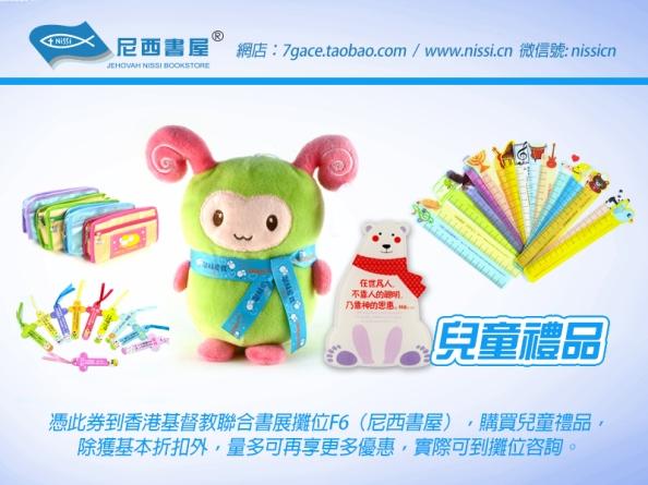 cbf2014-promo-nissi-中國尼西書屋-兒童禮品