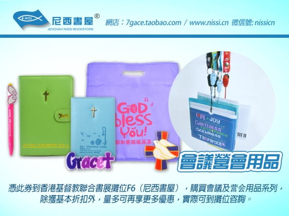 cbf2014-promo-nissi-中國尼西書屋-會議營會用品