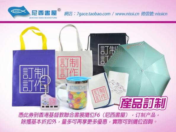 cbf2014-promo-nissi-中國尼西書屋-產品訂制