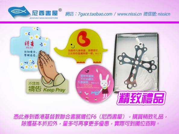 cbf2014-promo-nissi-中國尼西書屋-精緻禮品