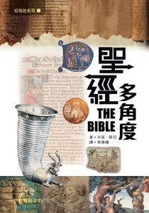 rerc-Photo 2 - 聖經多角度