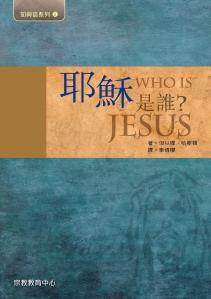 rerc-Photo 3 - 耶穌是誰