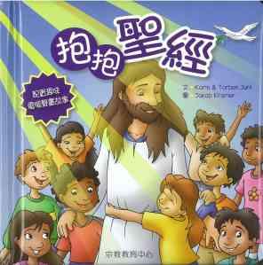 rerc-Photo 4 - 抱抱聖經
