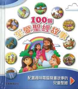rerc-Photo 5 - 100個至愛聖經故事