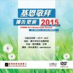 2014 DVD-CS5-01
