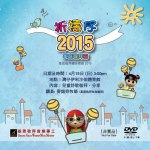 2015 kids DVD-CS5-01