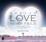 98-CD愛是永不止息