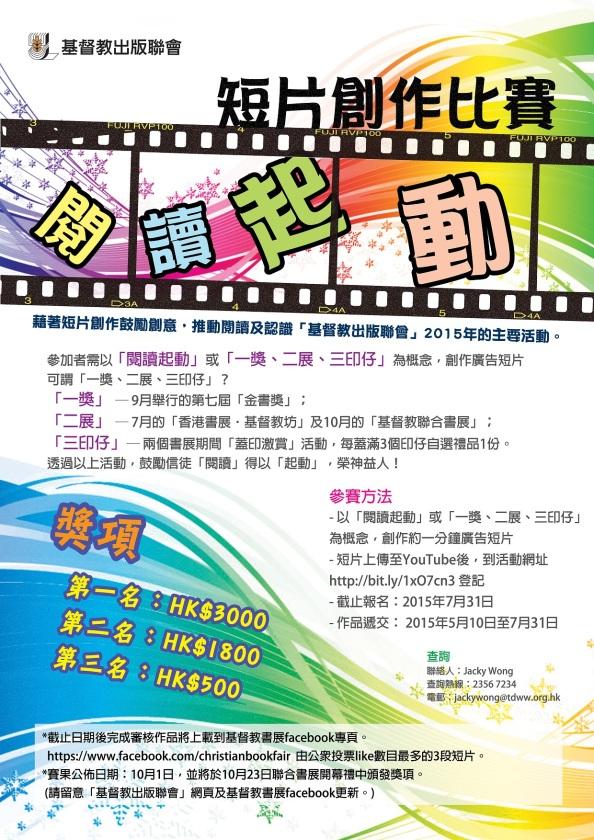 香港書展2015_短片創作比賽