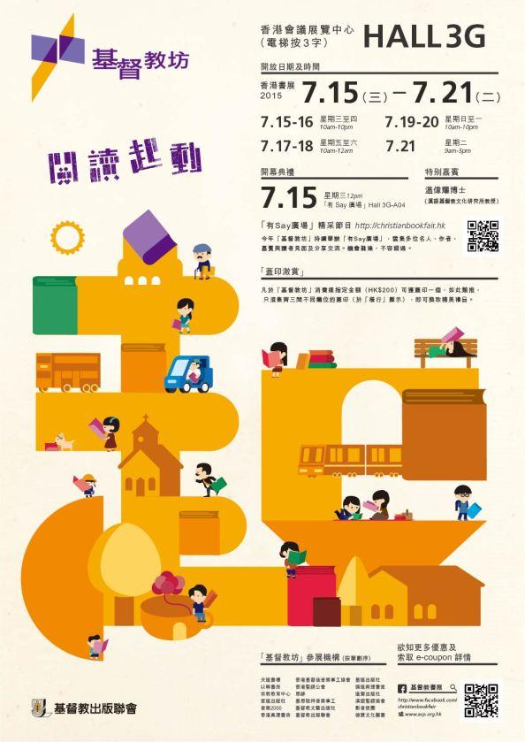 香港書展2015_閱讀起動poster