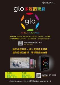 A3 foamboard-Glo Bible-雙面同稿-420x297mm-2pcs