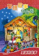 聖經故事找找看-聖誕的故事