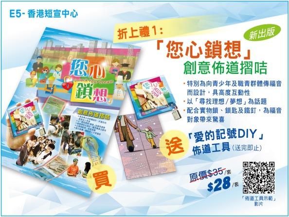 2015香港短宣中心(產品介紹1)