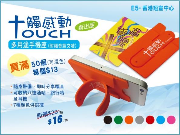 2015香港短宣中心(產品介紹2)