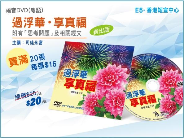 2015香港短宣中心(產品介紹4)