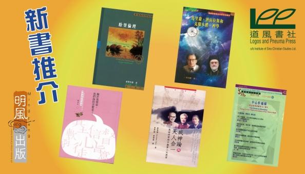 漢語基督教文化研究所|聯展推介