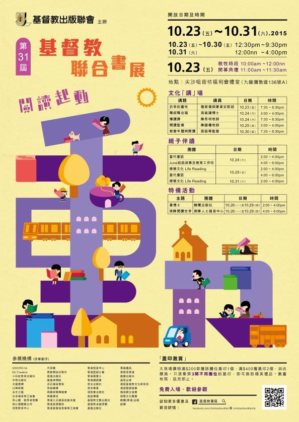 cbf-2015-wp-poster