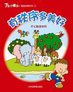 小彩虹_產品介紹一(圖像)_7彩小種子聖經教育課程
