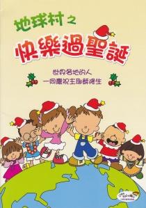 小彩虹_產品介紹三(圖像)_快樂過聖誕