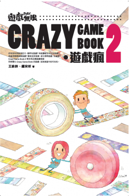 Crazy Game Book 2