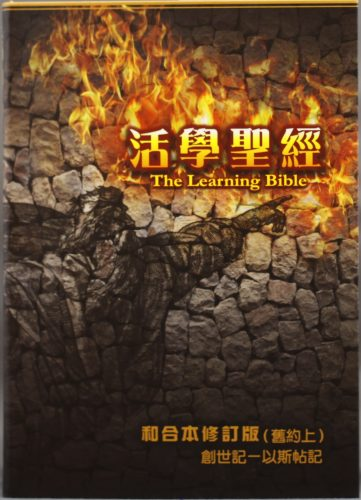 hkbf2016-editorchoice-活學聖經_舊約_繁體