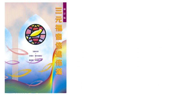 hkbf2016-editorchoice-eehk-01