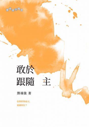 hkbf2016-editorchoice-logos-01