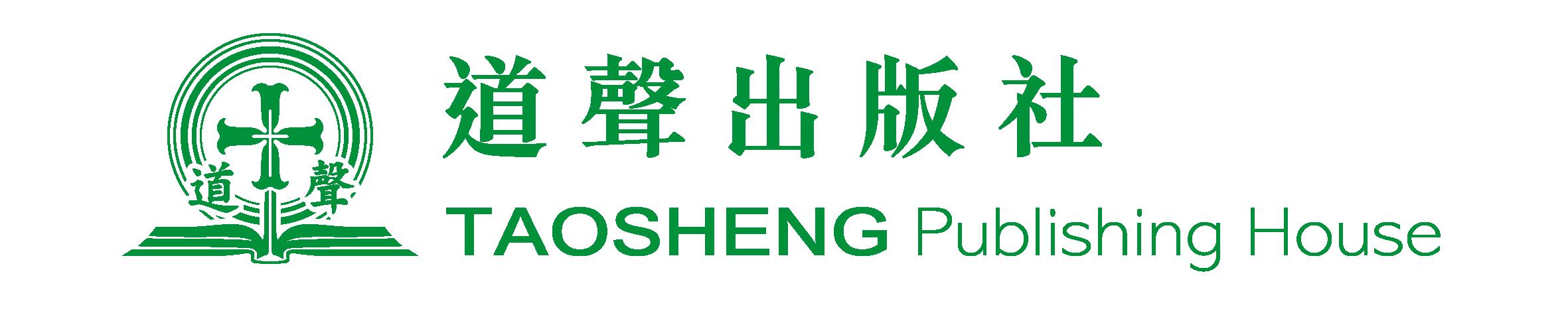 Taosheng logo(2013revised)-01